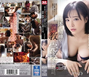【中文字幕】 【SSNI-984】 Shes Been My Tenant For 3 Years, 123 Days – The Story Of How A Lecherous Old Landlord Fucked The College Girl Who Lived Next Door – Breaking In A Young Slut. Tsubaki Sannomiya